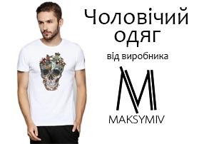 виробник одягу