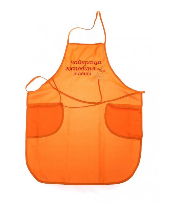 Фартушок Найкраща господиня Оранжевий, Фартушок Найкраща господиня Оранжевий купити