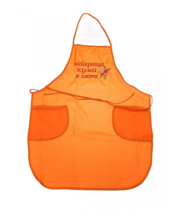 Фартушок Найкраща кума Оранжевий, Фартушок Найкраща кума Оранжевий купити