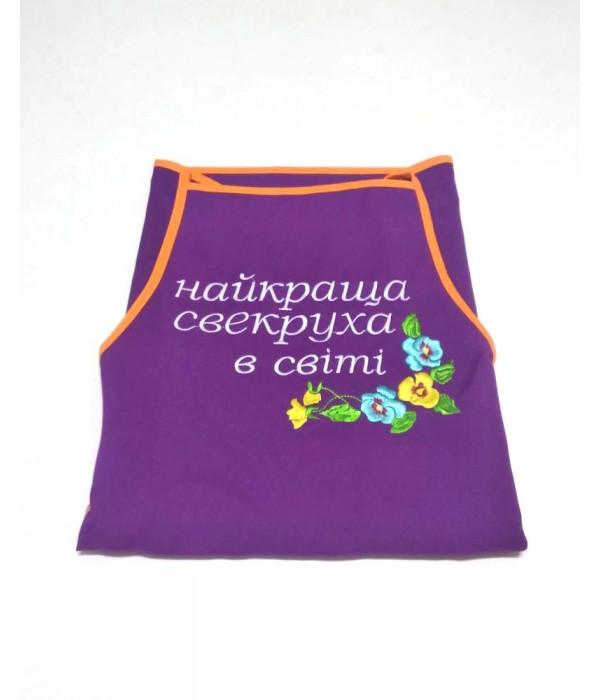 Фартук Найкраща свекруха Фиолетовый, Фартук Найкраща свекруха Фиолетовый купити