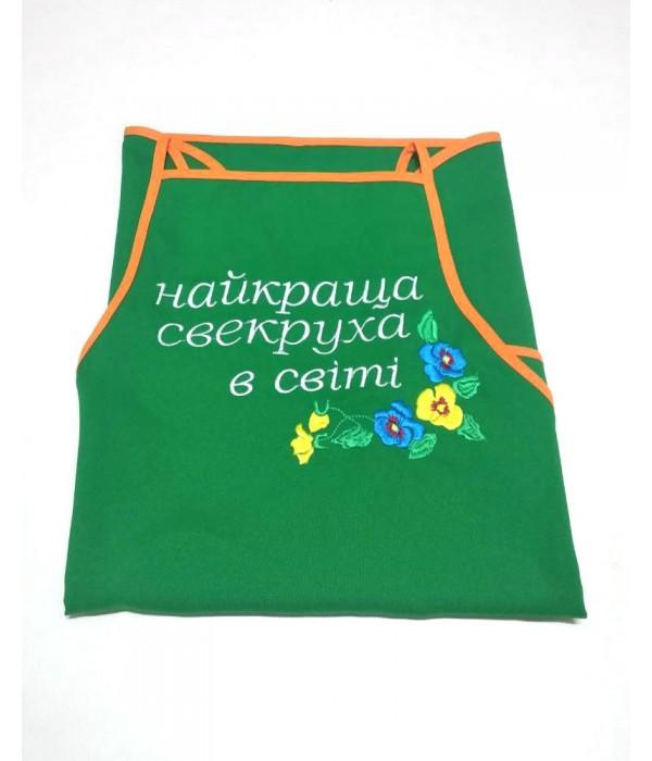 Фартушок Найкраща свекруха Зелений, Фартушок Найкраща свекруха Зелений купити