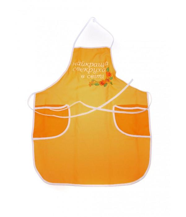 Фартушок Найкраща свекруха Оранжевий, Фартушок Найкраща свекруха Оранжевий купити