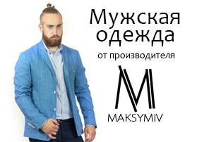 производитель мужской одежды